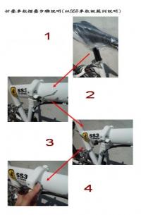 折疊車款摺疊步驟說明(以SS3車款做範例說明)